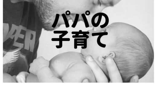 日本郵船「社員向けパパママセミナー」