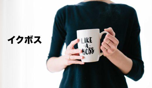 藤沢市役所イクボス研修