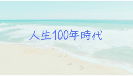 静岡県産業廃棄物協会富士支部「人生楽しむ!タイムマネジメント研修」