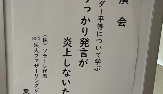 神奈川県レク講演会「うっかり発言が炎上しないために」